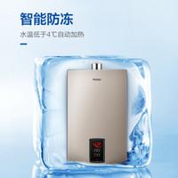 Haier/海尔燃气热水器JSQ25-13S1(12T) 13升 水气双调恒温 安享沐浴 断电记忆 富氧蓝焰