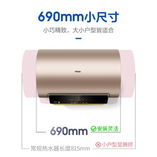 Haier 海尔 EC6003-JT3K(U1)  60L   双3000W变容速热 APP智能遥控预约 1级能效电热水器