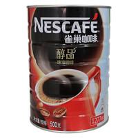 Nestlé 雀巢 咖啡醇品黑咖啡 500g 可冲277杯 (罐装)