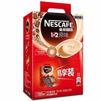 Nescafe 雀巢咖啡 速溶咖啡原味1+2咖啡粉饮品 雀巢咖啡 原味15gx100条