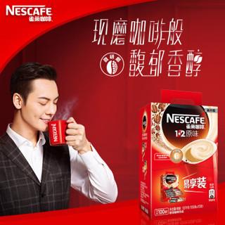 Nescafe 雀巢咖啡 三合一速溶咖啡 原味 15g*100条