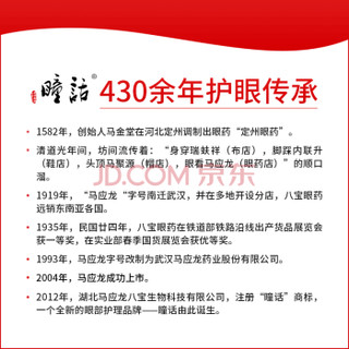马应龙八宝 男士女士淡化细纹走珠眼袋瞳话眼霜精华 15g AYZZ015-1