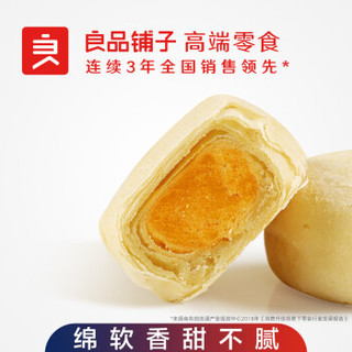 liangpinpuzi 良品铺子 蛋黄酥糕点  奶香玉白酥 100gx1盒    6932588517882