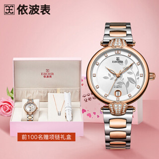 EBOHR 依波 手表 炫彩系列爱丽丝时尚钟表优雅钢带机械女表礼盒套装36080328