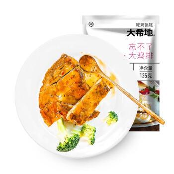 大希地 忘不了大鸡排135g*10袋 鲜嫩弹滑 鸡胸肉 速食肉类 已腌制 煎制食用 冷冻生鸡肉 *2件
