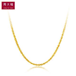 CHOW TAI FOOK 周大福 水波链 足金黄金项链 F173873 足金