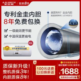 A.O.SMITH 史密斯 CEWH-60A0 60L  电热水器专利金圭内胆速热节能保温