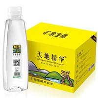 天地精华 天然矿泉水小瓶350ml*20瓶*1箱矿物质饮用水
