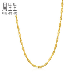 Chow Sang Sang 周生生 黄金足金双扣水波项链素链男女款 64425N
