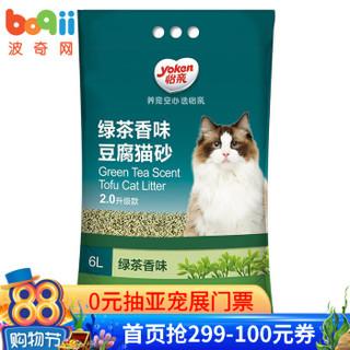 yoken 怡亲 2125620 除臭绿茶猫砂豆腐砂(6L)2.7kg  绿色