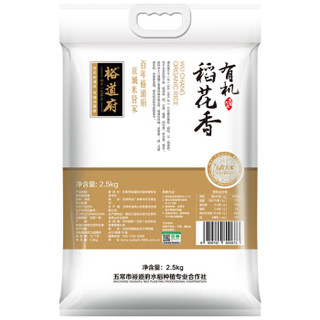 裕道府 稻花香米 2.5kg
