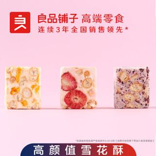 liangpinpuzi 良品铺子 什锦雪花酥奶香味饼干  108g