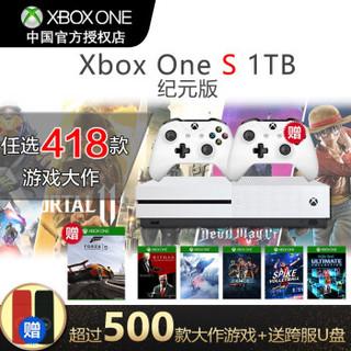 Microsoft 微软 Xbox One X 多人体感游戏机无线 电视家用 娱乐游戏机 【纪元版】含双手柄 (白色、12G)