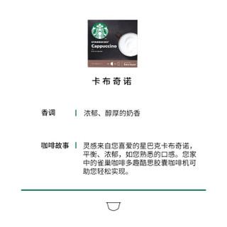 DOLCE GUSTO 星巴克(Starbucks)卡布奇诺 咖啡胶囊 适用雀巢多趣酷咖啡机