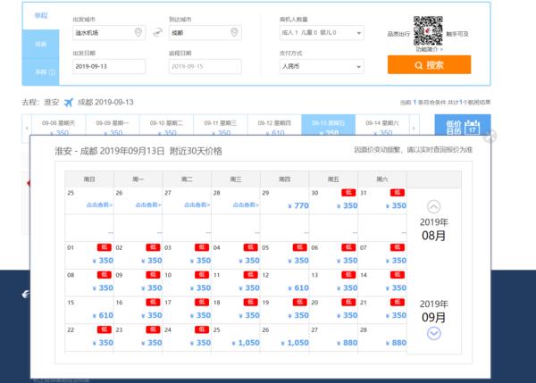 实测更新!速买!东航会员日闪促 多条国际航线历史低价