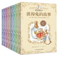 《彼得兔的故事》套装8册