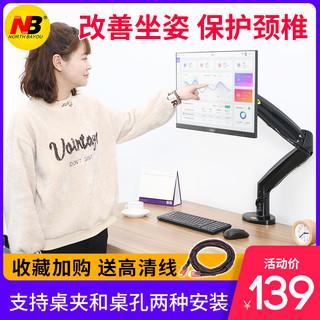 电脑显示器支架