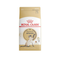 ROYAL CANIN 皇家 SM38暹罗成猫粮