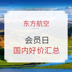 东航会员日!成都/北京/拉萨/新疆伊宁/昆明/厦门等