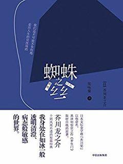 《蜘蛛之丝》(芥川龙之介作品)Kindle电子书