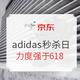 力度升级:京东 adidas官方旗舰店 大牌秒杀日 力度又双叒升级!新增1000-200店铺券,叠加8折活动!