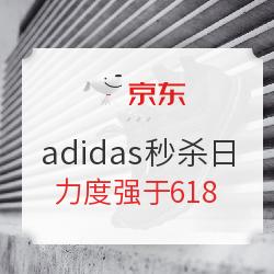 京东 adidas官方旗舰店 大牌秒杀日