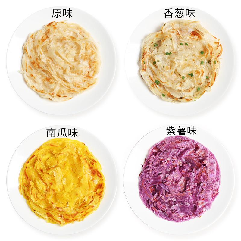 俏侬  手抓饼 (紫薯 南瓜 香葱 原味)家庭装30片