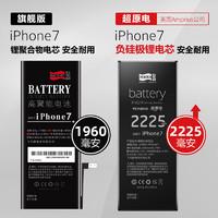 飞毛腿正品苹果6电池iphone6电池6s苹果5s六6plus手机7/8/x大容量5c专用4s换sp电板7p旗舰店官网