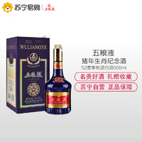 WULIANGYE 五粮液 猪年生肖纪念酒 浓香型白酒 52度500ml 单瓶装