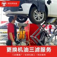 京东京车会 更换机油机滤 空气滤 空调滤 工时费套餐