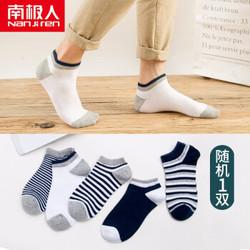 Nan ji ren 南极人 男士条纹短袜 随机1双 *4件