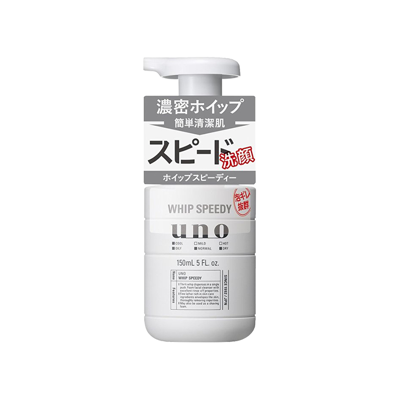 SHISEIDO 资生堂 HIP SPEEDY洗面奶 150ml