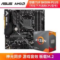 ASUS 华硕 TUF B450M-PRO GAMING 主板+AMD R5 3600 CPU处理器