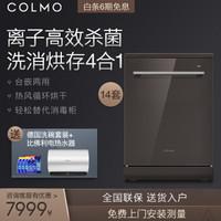 COLMO 离子净系列家用全自动14套嵌入式台式独立式智能洗碗机CDF112-E8 布朗棕