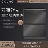 COLMO 家用全自动14套嵌入式台式洗碗机CDDTW612双阁分洗 星泽灰