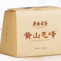 老谢家茶 黄山毛峰绿茶 2019新茶 特级三等 100g