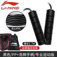 LI-NING 李宁 LBDM782-1 负重跳绳 普通款 186g