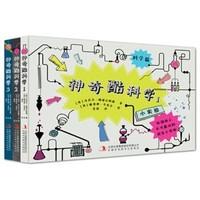 《神奇酷科学》(套装共3册)