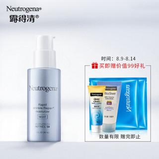 Neutrogena 露得清 维A醇抗皱修护晚霜 29ml
