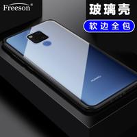 Freeson 华为Mate20 X玻璃壳手机壳 mate20x保护套全包防摔钢化玻璃背板镜面后盖 硅胶软边框 透明
