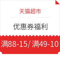 天猫超市 指定商品优惠券+红包