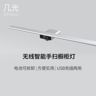 EZVALO·几光 Led红外智能感应灯 600mm