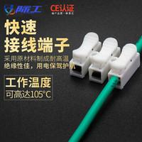 际工 CH3 电线连接器 100只装