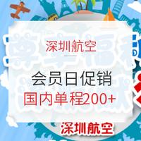 航司促销:300多条航线一起促!含暑假末、中秋!深航会员日