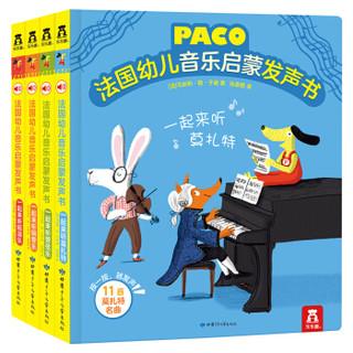 《法国幼儿音乐启蒙发声书》(套装共4册)
