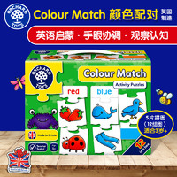 orchard toys 颜色配对 儿童拼图