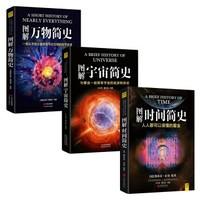 《图解3部曲:图解时间简史+万物+宇宙》(套装共3册)