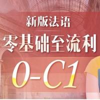 沪江网校 新版法语零起点至C1流利(0-C1)【周年庆特惠班】