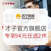苏宁易购 才子官方旗舰店 限时特卖