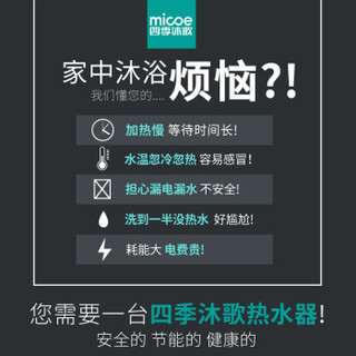 Micoe 四季沐歌 M-DFB-D50-20A-A1 50升热水器电储水式